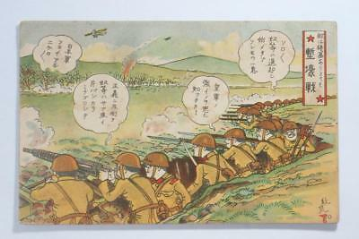 WW2 Military Japan Army COMIC PC Battle in trench D20 Onodera