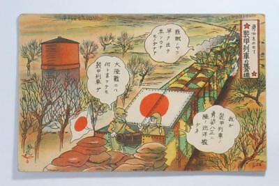 WW2 Military Japan Army COMIC PC Advancing of armed train in sunset D24 Onodera