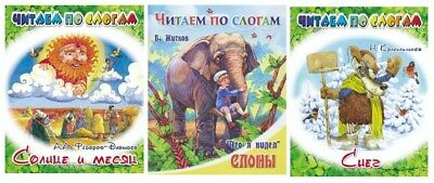 LOT 3 Russian children picture books stories and tales Easy Reading