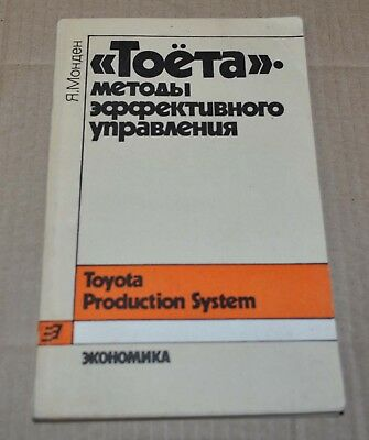 Toyota Production System Soviet Book USSR