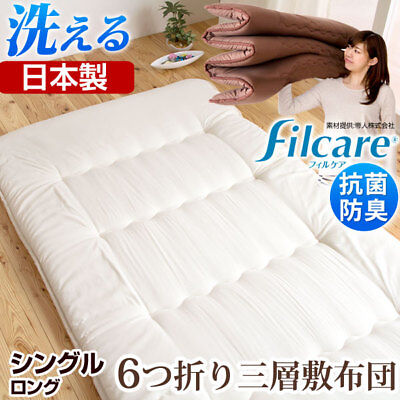 FUTON mattress shikifuton MADE in JAPAN can be folding Washable New white Brown