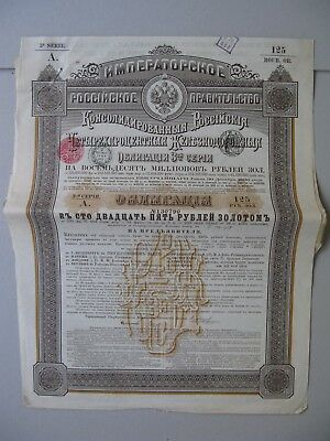 1890 Gold Russia Russian Imperial Government Consolidated railroad 4% 125 rbl