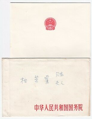 Vintage c1957 Chinese Invitation or Greeting Card Chinese Crest W. Cover