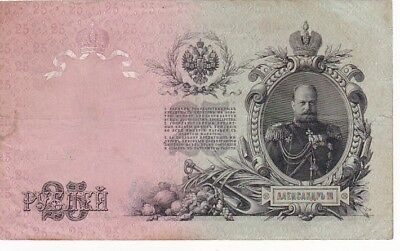 1909 Russia 25 Rubles Note, Pick 12b; Shipov