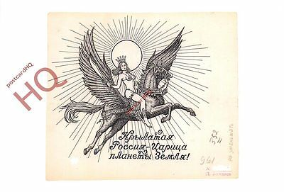Picture Postcard; Russian Criminal Tattoo, Winged Russia