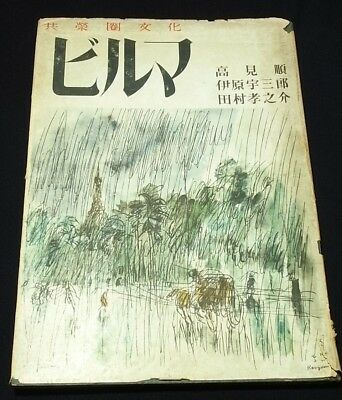 n4 WW2 Japanese Army occupied Burma Propaganda picture book 1944