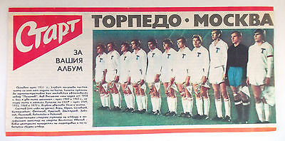 Photo Torpedo Moscow Russia 1972 from Start football soccer