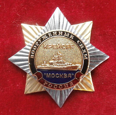"Russian Badge-Award a star ""Russian cruiser Moskva"""