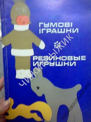 Catalog of rubber toy doll KIEV FACTORY of RUBBER PRODUCTS USSR book on CD