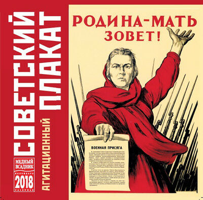 Wall Calendar 2018 Soviet Poster Propaganda In Russian And English Календарь