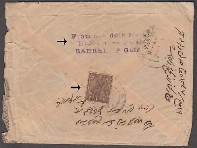 Bahrain Gulf Scarce Cover With India G V 1 A To Bombay