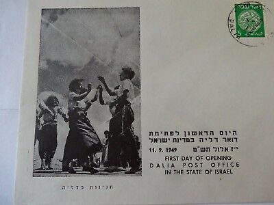 israel 1949 fdc post office openings (3)