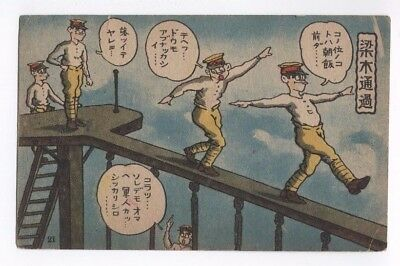 """Wwii Japan Imperial Army Propaganda Comic Pc """"soldiers In Training: Gymnastics"""""""