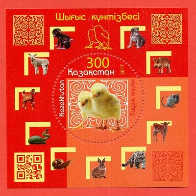 Kazakhstan 2017.Block. Chinese New Year. Year of the cock. New!!!