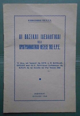 #8322 Greece ERE President P. Kanellopoulos speach booklet July 1966