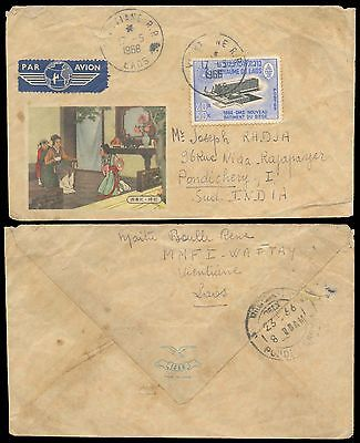 Laos Rare Cover To Ex. French Pondicherry Post Office In India