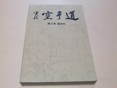 Illustrated Karate Book Jitsugi Karatedo Vol2 by Tetsuhiko Asai Shoto Renmei