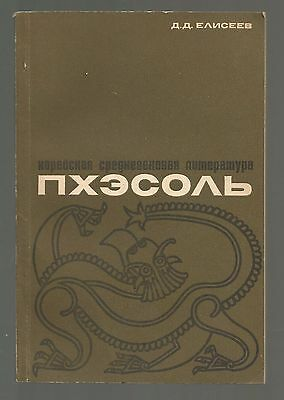 1968 VERY RARE SOVIET RUSSIAN BOOK Korean medieval literature pkhesol пхэсоль