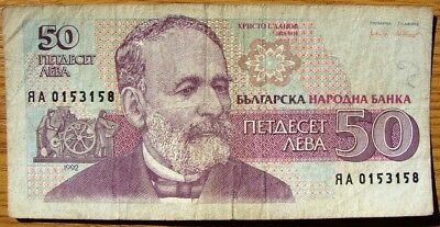 A Very Collectable  1992  Bulgaria   Banknote  For  50  Leva  Scarce  Banknote