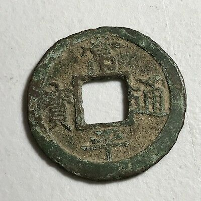 Korea old Mun cash coin World foreign coin good condition