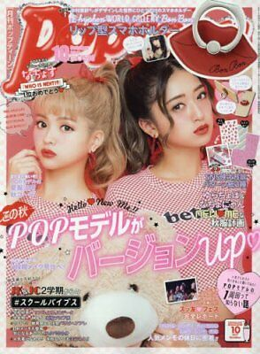 Popteen Japanese Fashion Magazine Kawaii Harajuku October 2017