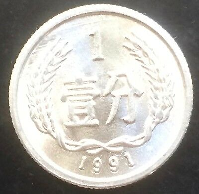 1 Fen (Moneda China) 1991