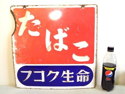 Nice Vintage Japanese DOUBLE SIDED Enamel Advertising Sign TOBACCO c1950s - 45cm