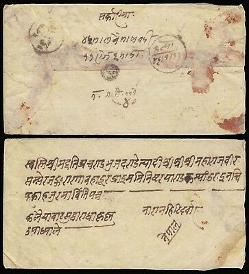 Nepal Stampless Cover From Kalaiya To The King