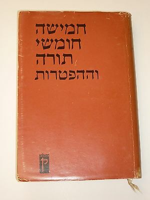 The Tora & Haftarot: Jerusalem Edition, Masoretic Text: Koren Publishers, 1967
