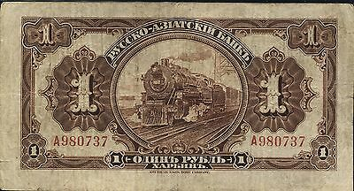 China P-S474  Russo-Asiatic Bank 1 Ruble  VF