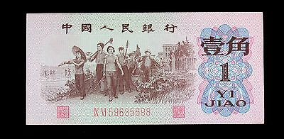 1962 1jiao China Paper Money GEM UNC Uncirculated (全新未流通)
