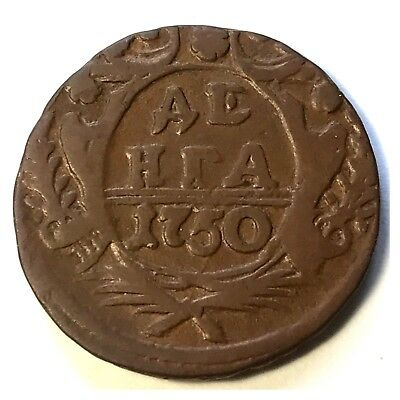 Copper Coin Denga 1750 Anna Ioanovna  Russian Empire!