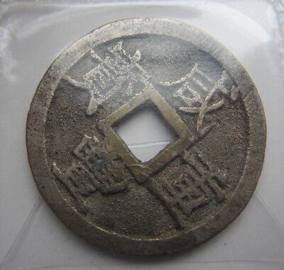 China Large  Cash Coin