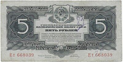 Russian 5 Gold Rubles 1934
