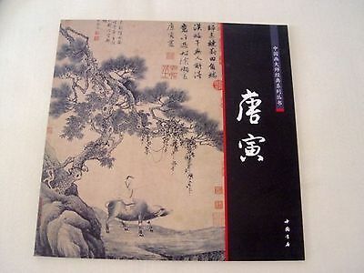 Chinese Brush Ink Art Painting Sumi-e Tang Yin 唐寅 BOHU XieYI Landscape Tree Book