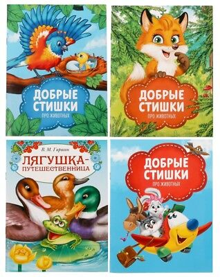 LOT 4 Russian children books in Russian Baby poems about animals + frog story