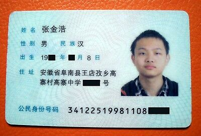 The card is plastic. Identity card China. Original