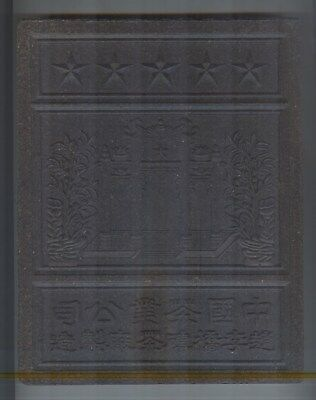 China Tea Brick money,  stars, temple, Chinese characters, 7 1/4 x 9 1/4 x 7/8