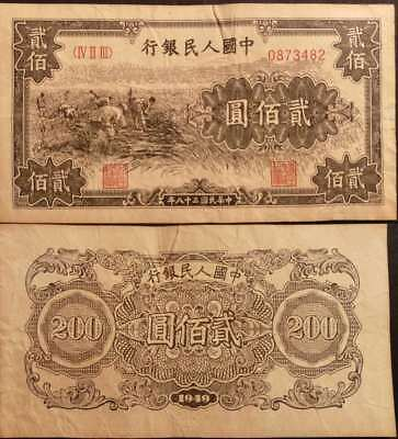 1949 China Banknote # People's Bank of China # 200 Yuan Geldschein