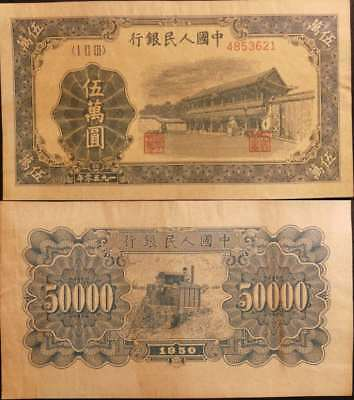 1950 China Banknote # People's Bank of China # 50000 Yuan Geldschein