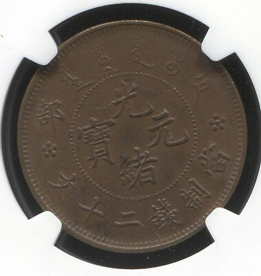 1903-17 20C China Empire Standard Dragon NGC MS 62 BN