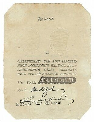 25 Rubles 1808 Russia Rare Napoleonic Forgery with Two Misspelled Words