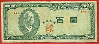 BANK OF KOREA 4288 (1955) 100 HWAN (PICK#19b) & ND(1962) 100 WON (PICK#36)