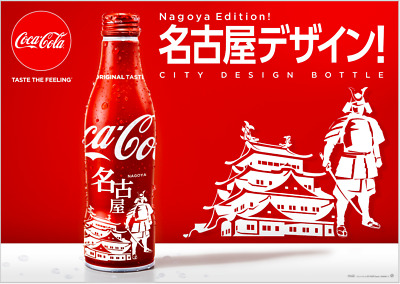 Coca Cola Japan Slim Bottle Regional Design Nagoya 250ml one bottle Unopened