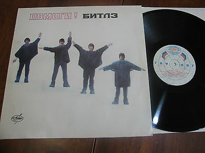 The Beatles - Help, NM, 1992, Russian pressing, Rare
