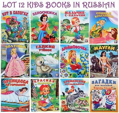 LOT 12 Children books in Russian! Famous fairy-tales Maugli Snow White Сказки