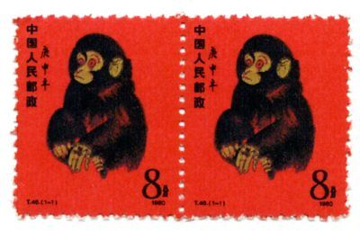 China 1980 Year of the Monkey Chinese Lunar Calendar - Couple