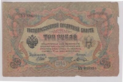 (N11-22) 1905 Russia 3 Roubles bank note (22V)