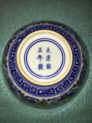 Fine Chinese marked 1723-1735 bowl