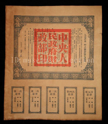 China 1950 People's victory bond 200 Cents